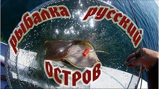 Морская рыбалка на камбалу остров Русский Приморский край 07 10 2020