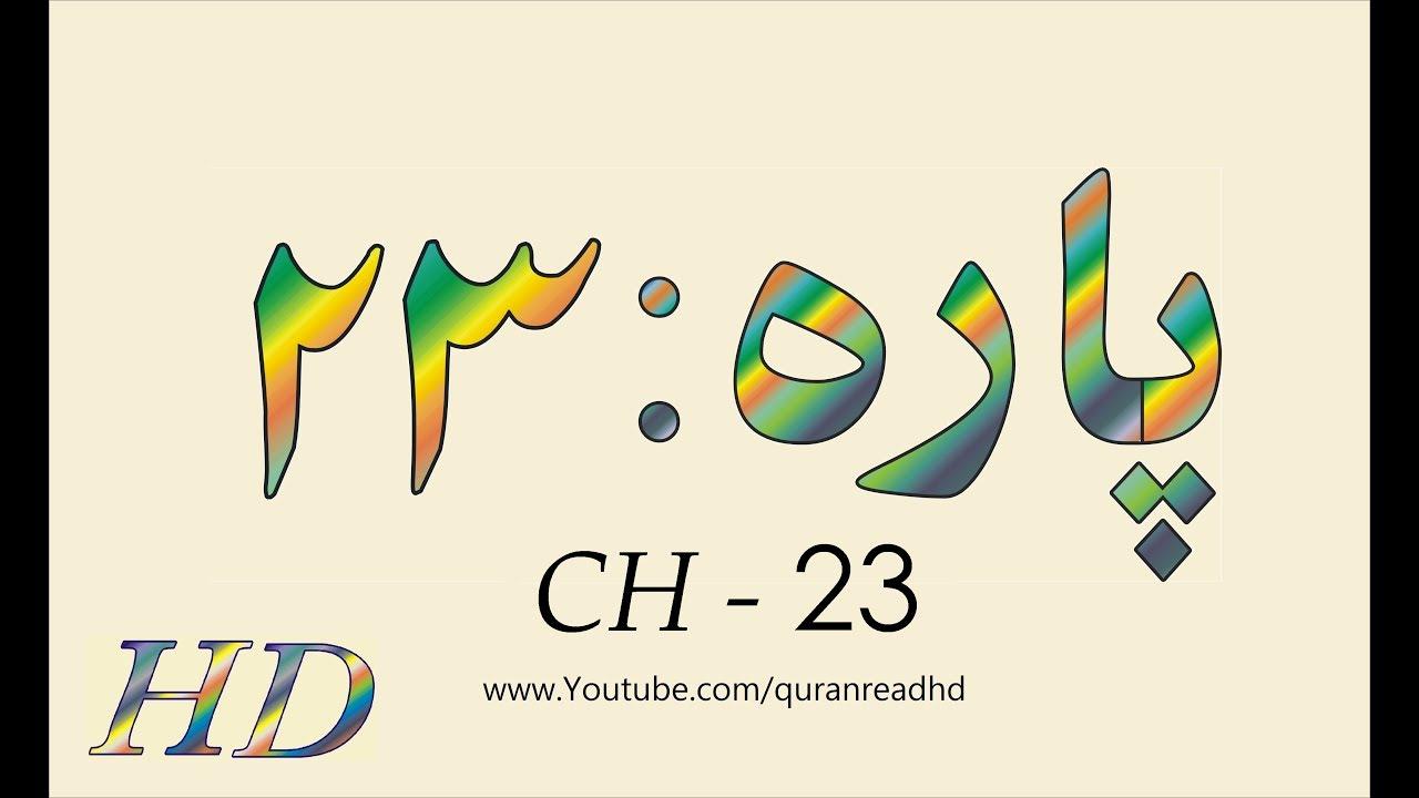 Quran HD - Abdul Rahman Al-Sudais Para Ch # 23 القرآن