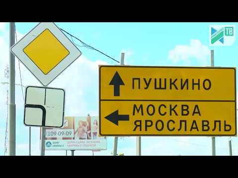 Изменения на ярославке между Ивантеевкой и Пушкино