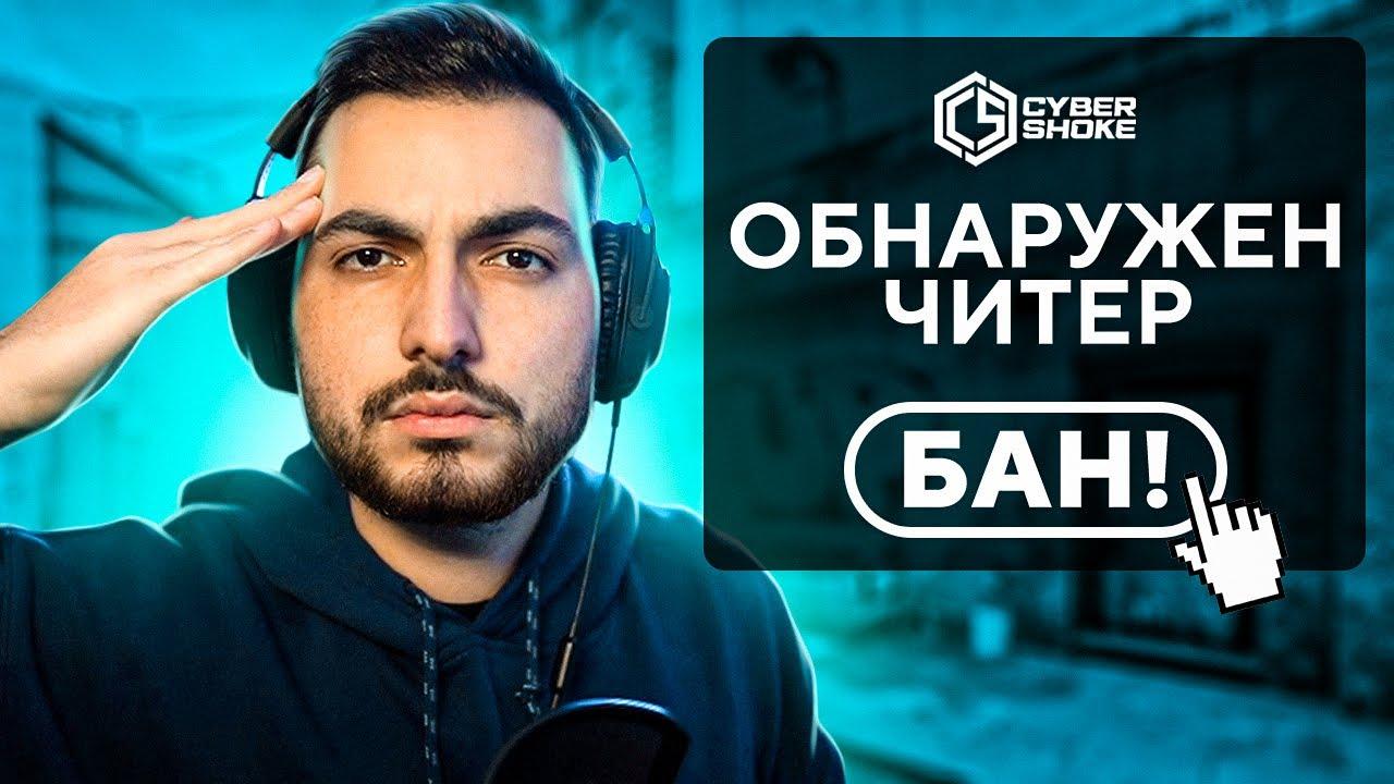 ЛОВЛЮ ЧИТЕРОВ НА CYBERSHOKE