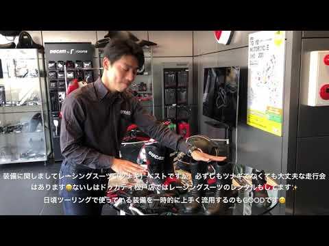サーキット バイク 初めて 装備 ご紹介編 ドゥカティ松戸
