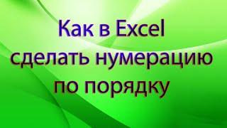 Как в Excel сделать нумерацию по порядку