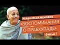 Воспоминания о Прабхупаде Фильм 1 Prabhupada Memories mp3