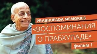 «Воспоминания о Прабхупаде». Фильм 1. Prabhupada Memories