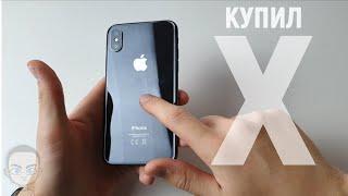 Купил iPhone X в 2020 | Эмоции от ШЕДЕВРА