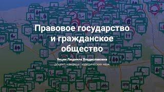 4. Правовое государство и гражданское общество.