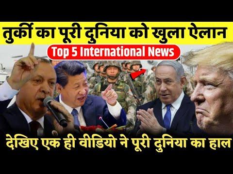 Duniya ki 5 Badi Khabre   16 Oct International News   The Viral News   Ep 44