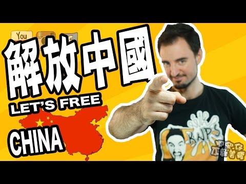 解放中國(LET'S FREE CHINA) ! 阿兜仔不教美語!568