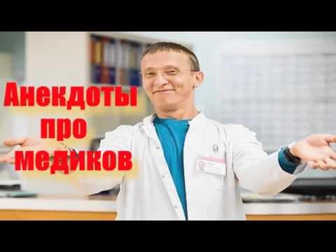 анекдоты про медиков -