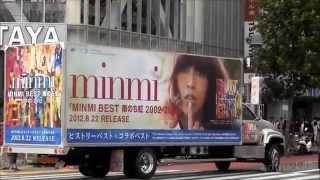 渋谷を走行する、MINMI 8月22日発売ベストアルバム【MINMI BEST 雨のち...