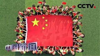[中国新闻] 中国多地举行各种活动喜迎国庆   CCTV中文国际