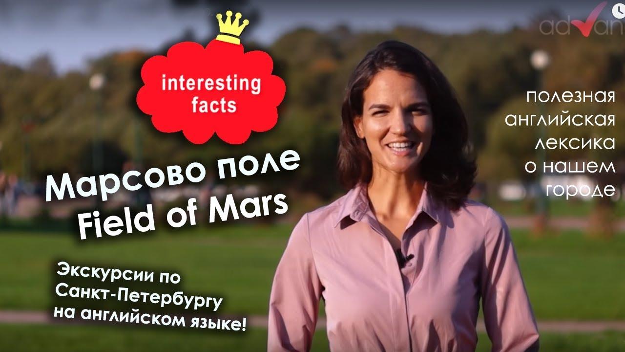 Достопримечательности СПб на английском языке. Марсово ...