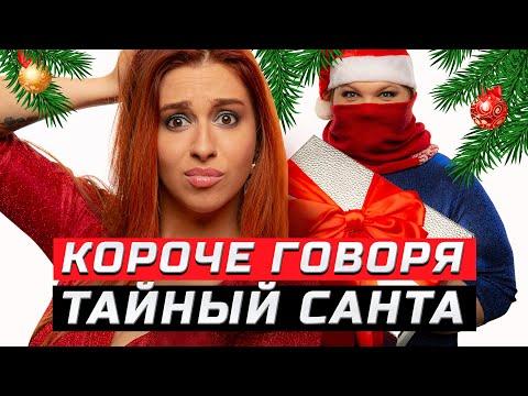 Короче говоря, Тайный Санта | ЗОЖНУТЫЕ