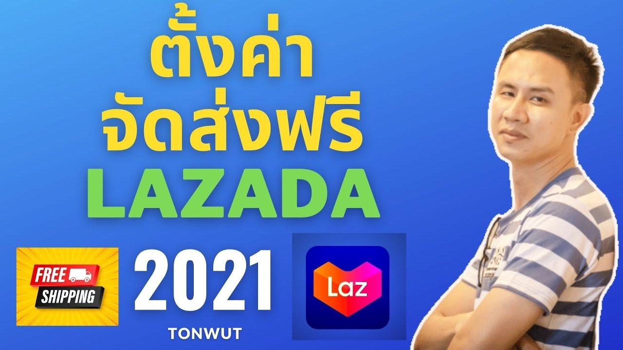 วิธีตั้งค่า ค่าจัดส่งสินค้า Lazada 2021