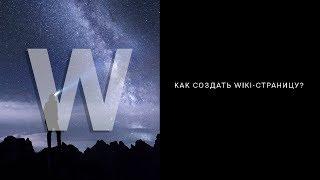 Как создать wiki-страницу ВКонтакте за 5 минут