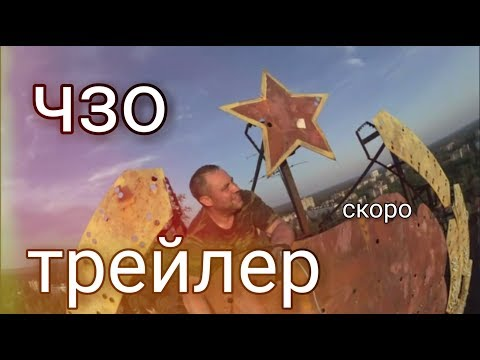 ТРЕЙЛЕР // НЕЛЕГАЛЬНО // ЧЗО
