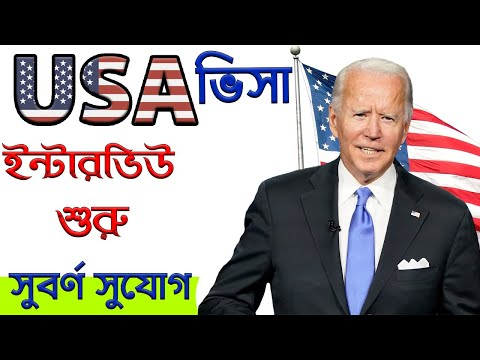 আমেরিকা ভিসা ইন্টারভিউ শুরু || Us Visit Visa From Bangladesh 2020 || Usa Visa Interview