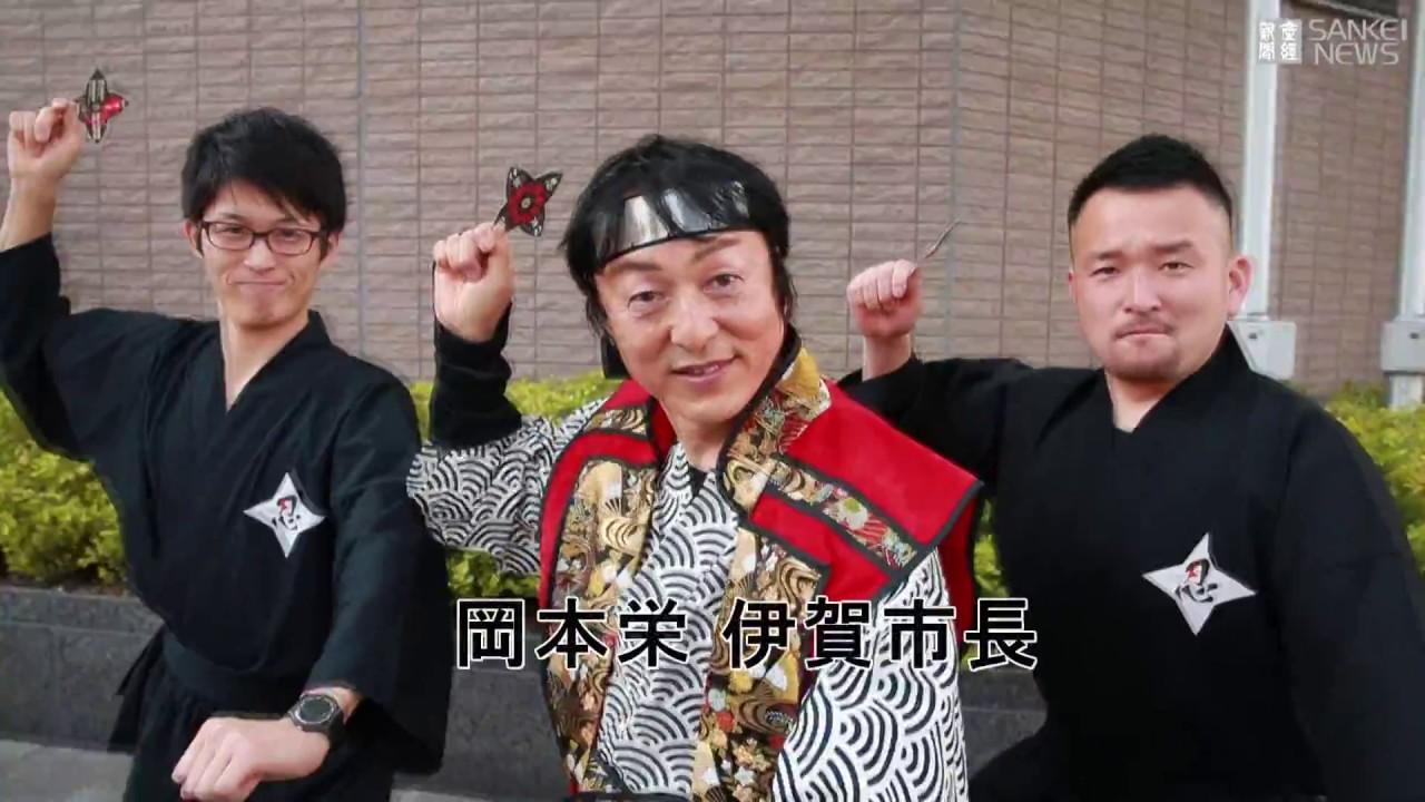 伊賀市長来社「忍者フェスタ」PR - YouTube