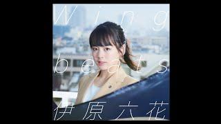 伊原六花 (Rikka Ihara) Debut Song「Wingbeats」 センチュリー21 CMソ...