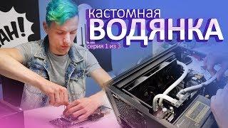 Маленький PC'юн™ на ВОДНОМ ОХЛАЖДЕНИИ! - серия 13