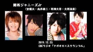 CBCラジオ「ナガオカ×スクランブル」2015.12.23. 関西ジャニーズJr(室...
