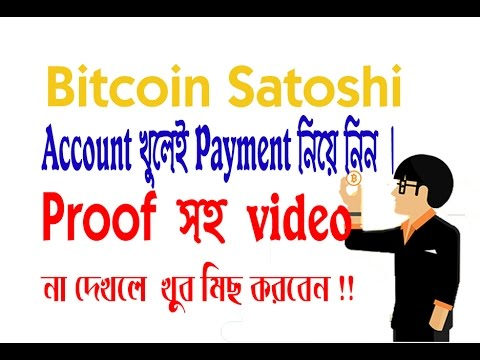 How to earn bitcoins bangla tutorial video what does ats stand for in betting