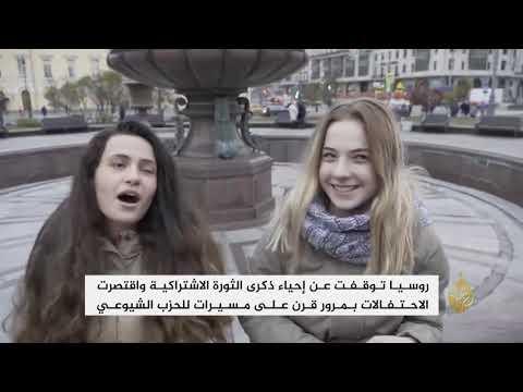 الذكرى المئوية للثورة البلشفية في روسيا  - 21:21-2017 / 11 / 7