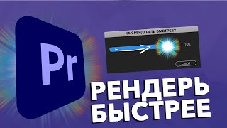 5 Советов Как Ускорить Рендер Видео в Adobe Premiere Pro!