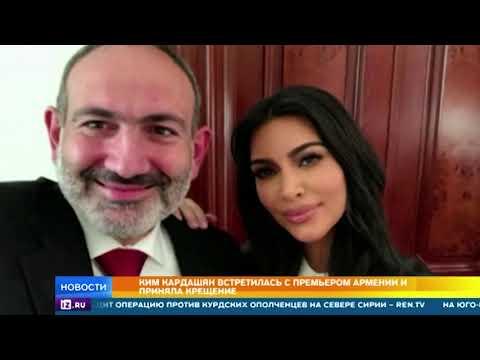 Кардашьян встретилась с премьером Армении