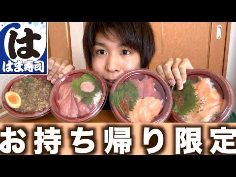 は ま 寿司 海鮮 丼