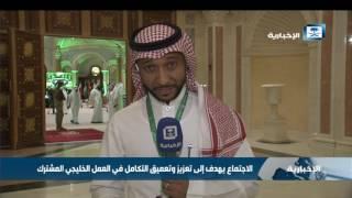 مراسل الإخبارية: أبرز قضايا الاجتماع الخليجي المشترك قضية اليمن و العراق وتدخلات إيران في المنطقة
