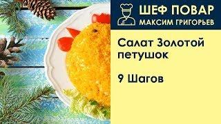 Салат Золотой петушок . Рецепт от шеф повара Максима Григорьева
