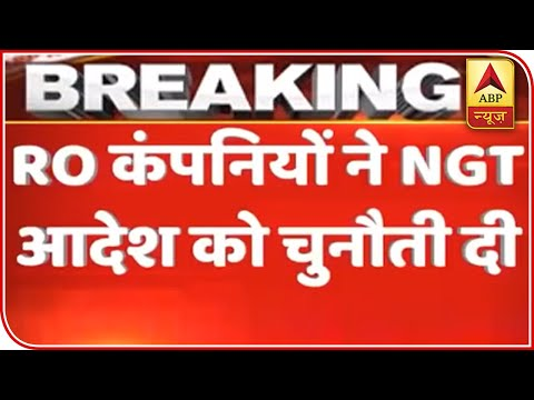 RO Manufacturers Move SC Against Ban On RO Filters By NGT | ABP News