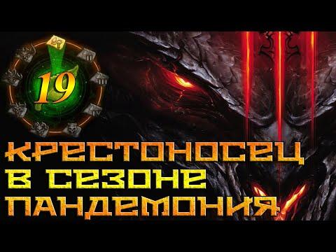 Старт сезона крестоносцем ► 19 сезон Diablo 3 ► Эгида отваги, стрим 1080p