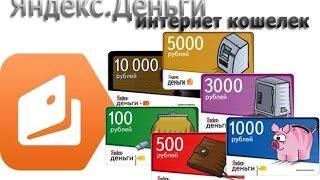 Как пополнить Яндекс.Деньги через интернет
