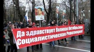 Праздничная демонстрация КПРФ в честь 102-й годовщины Октябрьской революции.
