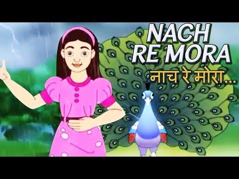 Nach Re Mora (नाच रे मोरा) | Animation Song | Marathi | Kids song