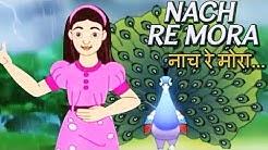Nach Re Mora (рдирд╛рдЪ рд░реЗ рдореЛрд░рд╛) | Animation Song | Marathi | Kids song