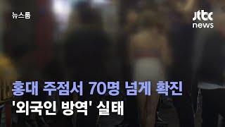 홍대 주점서 70명 넘게 확진…'외국인 방역' 실태 / JTBC 뉴스룸