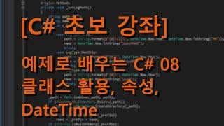 [C# 초보 강좌] 예제로 배우는 C# 08 - 클래스 활용, 속성, DateTime
