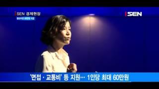 [서울경제TV]  취업준비 청년에 '최대 60만원 수당…