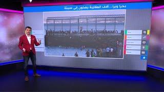 آلاف المغاربة يصلون سبتة بحرا وبرا، ومدريد تستدعي السفيرة المغربية