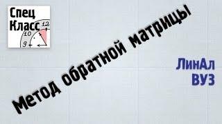 Решение системы уравнений методом обратной матрицы - bezbotvy