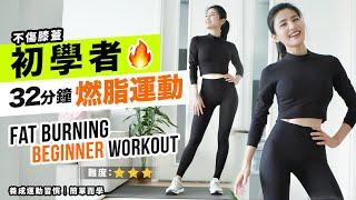 32分鐘 初學者燃脂運動 養成運動習慣不傷膝蓋簡單易學