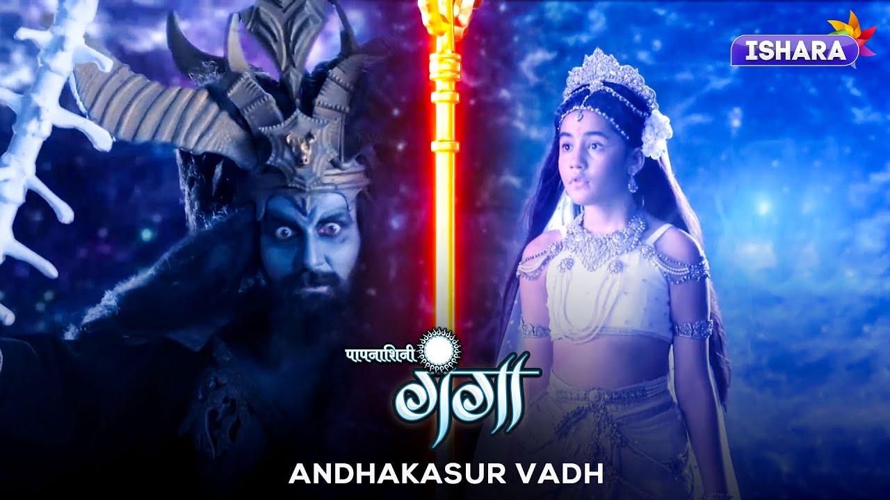 Download Paapnaashini Ganga   Andhakasur Vadh