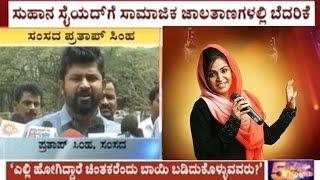 Pratap Simha Criticizes People Who Threatened Singer Suhana Syed Who Sang Hindu Devotional Song