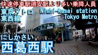 【1979年開業】東西線 西葛西駅を歩いてみた  Nishi-kasai station Tozai Line