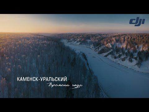 Времена года (Каменск-Уральский, аэросъемка)