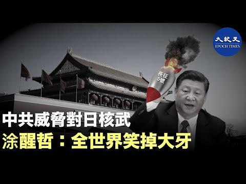 【焦點速遞】網絡上流傳一段影片,中共威脅日本如果敢介入保衛台灣,將會對其全面開戰並發動核武攻擊,引發海外批評;對此,中華民國前立法委員表示,全世界笑掉大牙。