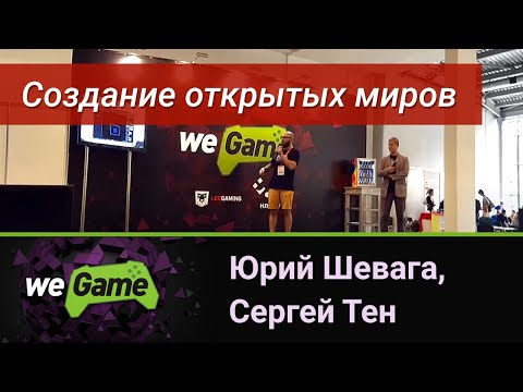 Создание игры в открытом мире - Юрий Шевага, Сергей Тен  / WEGAME 2.0